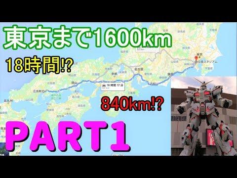 バイクで1600km走って東京旅行してきた ~PART1~