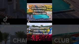 Отели Шарм Эль Шейха с отличными АКВАПАРКАМИ shorts египет шармэльшейх шарм аквапарк