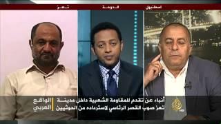 الواقع العربي- لماذا تُركت المقاومة اليمنية بتعز وحيدة؟