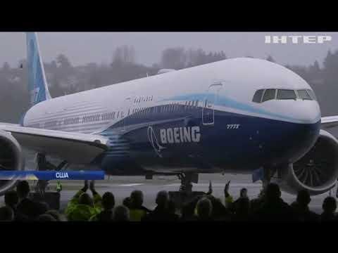 Подробности: Новітній пасажирський Boeing-777Х здійснив перший політ