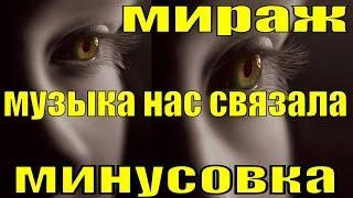 Клубная Музыка Миража клипы для души Музыка нас связала Ретро Музыка 80 - 90 годов