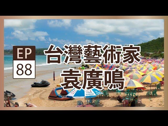 袁廣鳴 | 影像敘事 - 央廣x臺北市立美術館「聲動美術館」(第八十八集)