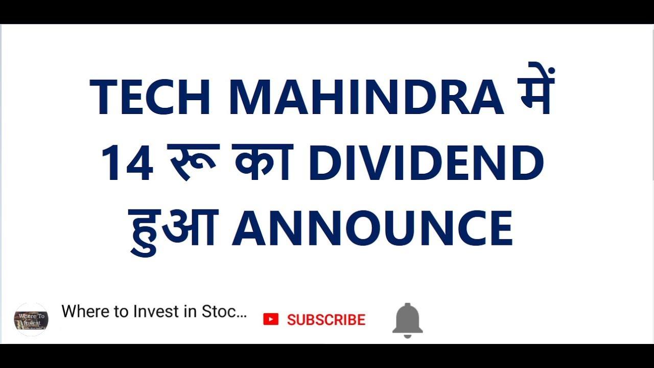 14 À¤° À¤• Dividend À¤¹ À¤† Announce Tech Mahindra Share Youtube