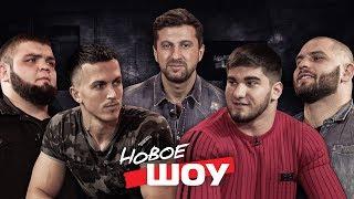Самец Против Корнея. Асхаб Тамаев. Николай Данилов и Т-34. Новое шоу.