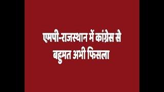 Congress Loses Majority In Rajasthan & MP | Breaking | ABP News