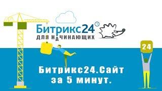 Битрикс 24 Сайты. Как создать сайт и настроить свой домен.