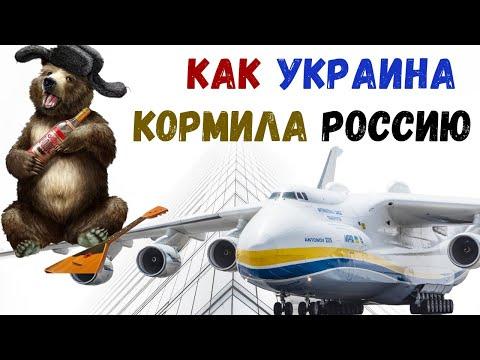 Как Украина кормила
