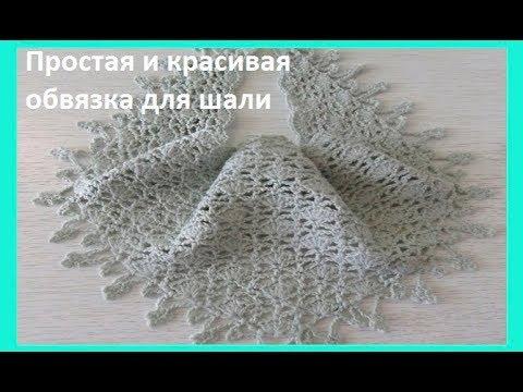 Простая и красивая обвязка для шали или бактуса, Crochet Shawlш(шаль № 122)