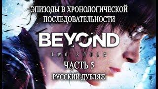 Beyond: Two souls. Интерактивный фильм. Хронология. Часть 5
