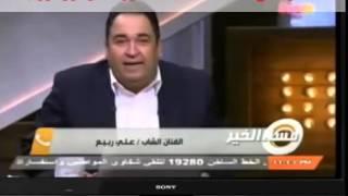 مكالمه على ربيع لأشرف عبد الباقى على الهواء