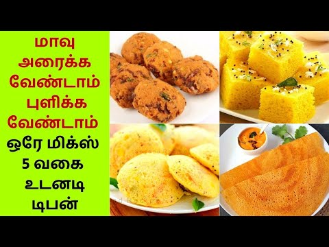 5 in 1 High Protein instant Breakfast/ Dinner Mix for weight loss - ஒரே மாவில் 5 வகை Instant டிபன்