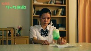 放課後ソーダ日和 第8話(全9話) 「私は、何がしたいんだろう。私、こ...