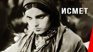 Исмет (Гибель адата) (1934) фильм смотреть онлайн