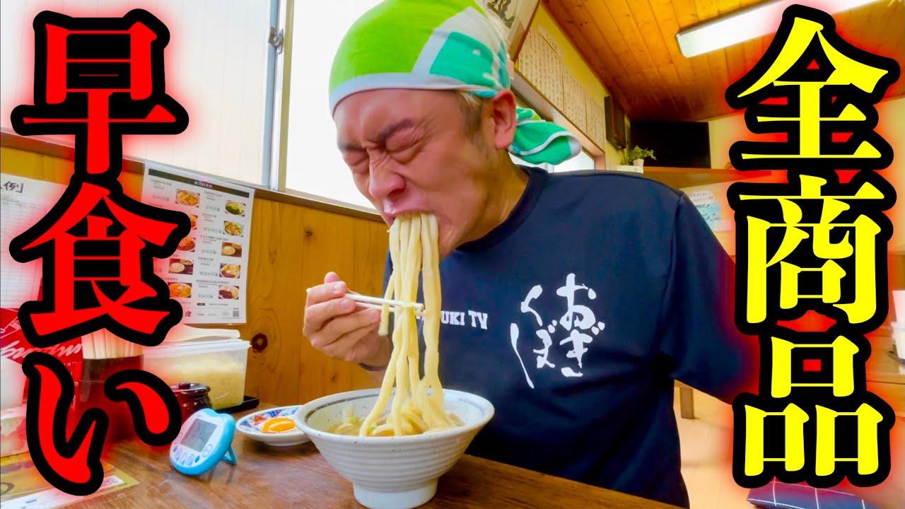 【食のオリンピック】うどん全メニュー食べるのに何分かかる?【大食い】