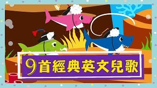 【Wish happy birthday in 10 different languages】「Wish happy birthday in 10 different languages」#Wish happy birthday in 10 different languages,9首經典英文兒歌...