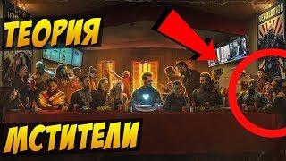 Новый постер-пасхалка Мстители: Война Бесконечности или кого сыграет Питер Динклэйдж