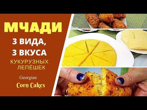 ЧАДИ (МЧАДИ). 3 вида - 3 вкуса кукурузныx лепёшек. მჭადი (ჭადი) Mchadi