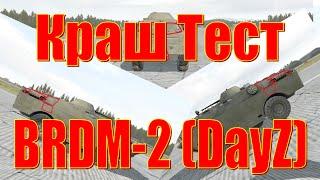 Краш тест - БРДМ-2 DayZ(ARMA2)