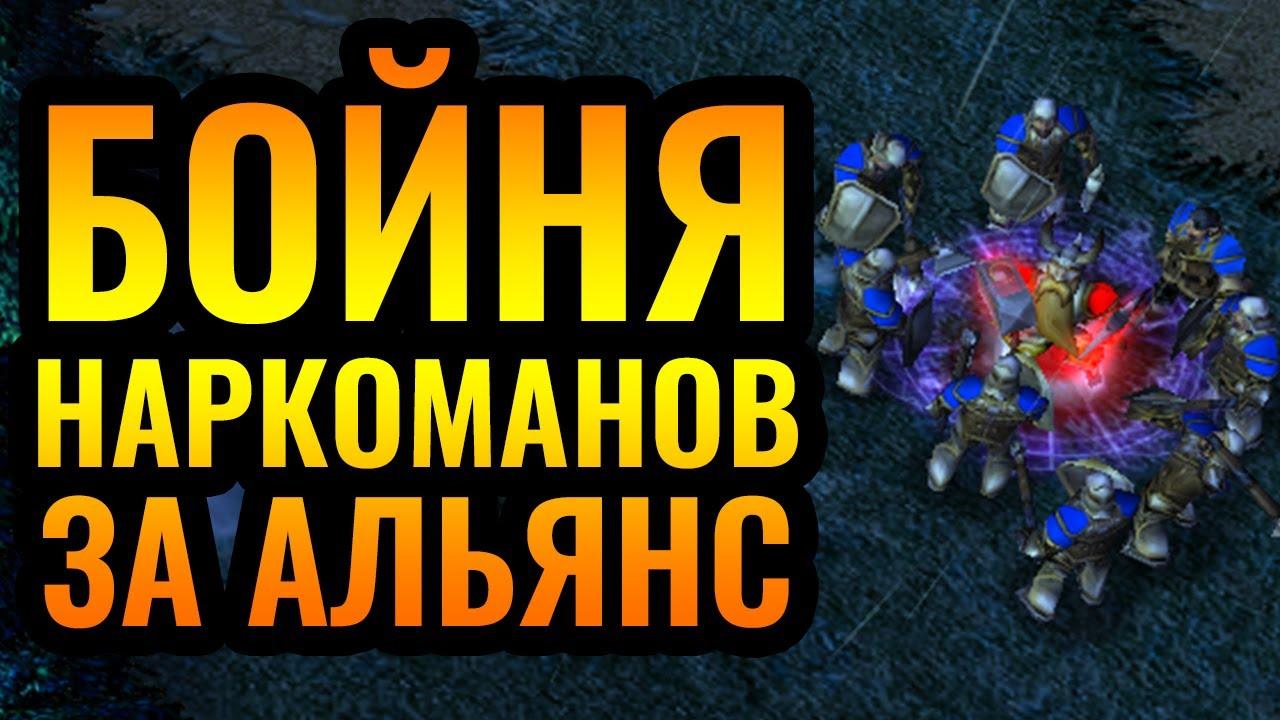 ЛЮТАЯ ДИЧЬ: Два психа за Альянс исполняют бредовые стратегии в Warcraft 3 Reforged