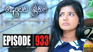 Deweni Inima | Episode 933 23rd October 2020 Thumbnail