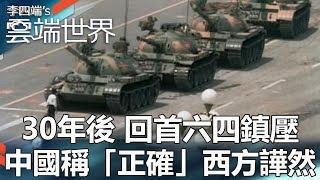 30年後 回首六四鎮壓 中國稱「正確」西方譁然 - 李四端的雲端世界