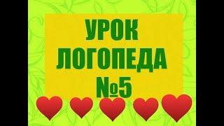 "Урок логопеда №5 . Звук ""Ш"" ""З"" ""Ж"" ""С"" ""Щ""""Ч"""