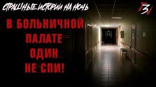 Страшные истории на ночь - В больничной палате один не спи!