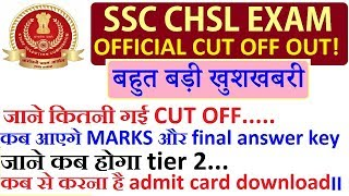 SSC CHSL RESULT 2019/SSC CHSL RESULT 2019 DATE/SSC CHSL CUT OFF 2019 II SSC CHSL CUT OFF 2019 TIER 1