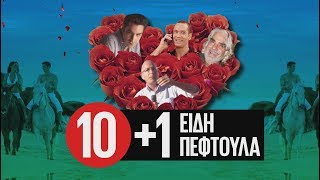 10 + 1 είδη πέφτουλα, για να μείνεις μόνη για πάντα | Luben TV