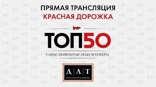 Красная дорожка премии «Собака.ru» «ТОП 50. Самые знаменитые люди Петербурга»