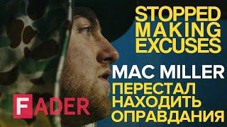 Mac Miller - перестал находить оправдания (документальный фильм)   Русский дубляж