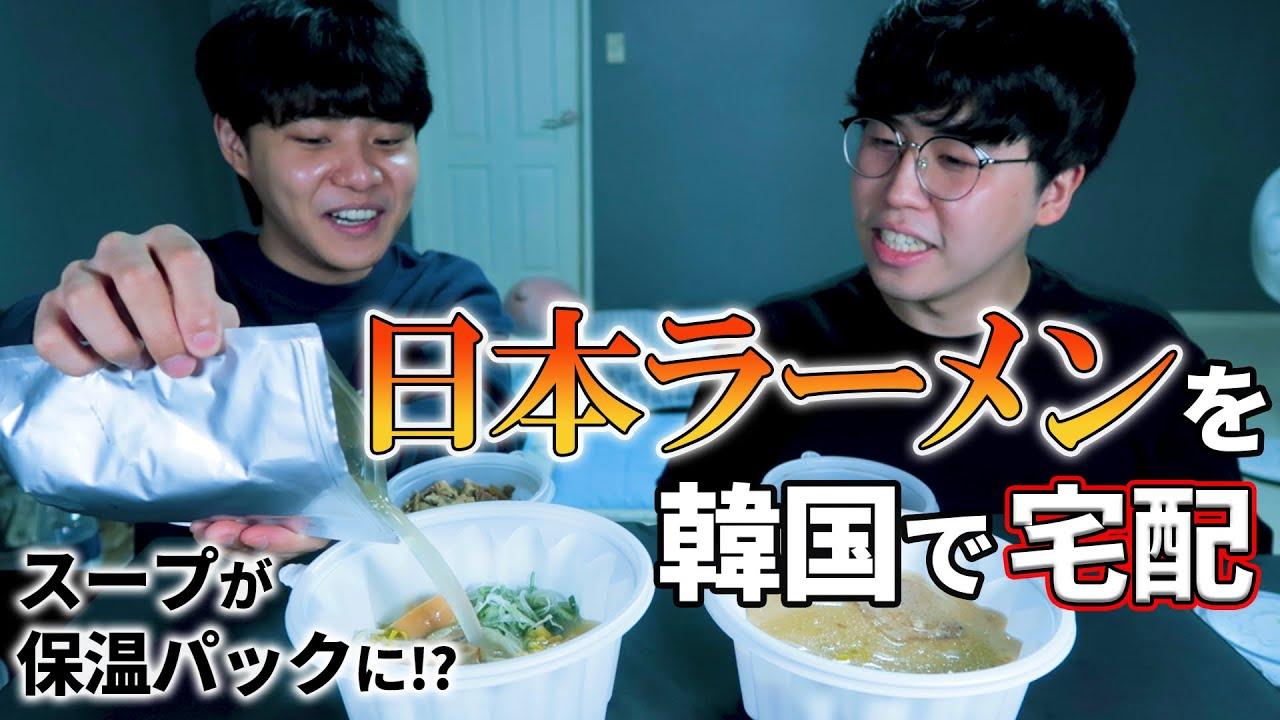 韓国で日本のラーメンを宅配したら、クオリティが...