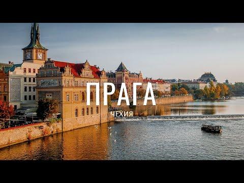 Прага, Чехия -  Один из Красивейших Городов Европы. VLOG #27