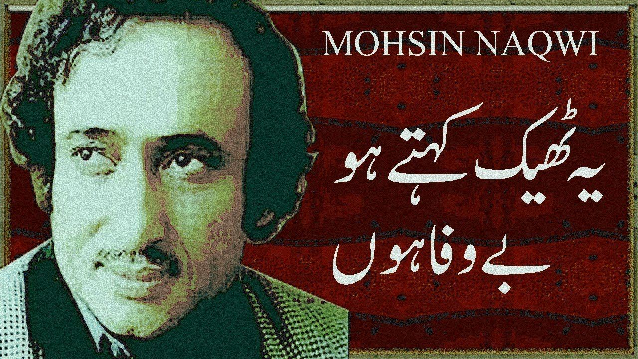 Naqvi sad books pdf poetry mohsin