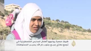 معاناة طلاب المدارس بقرية جبع جنوب رام الله