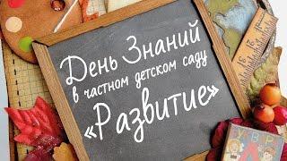 """День Знаний в частном детском саду """"Развитие""""."""