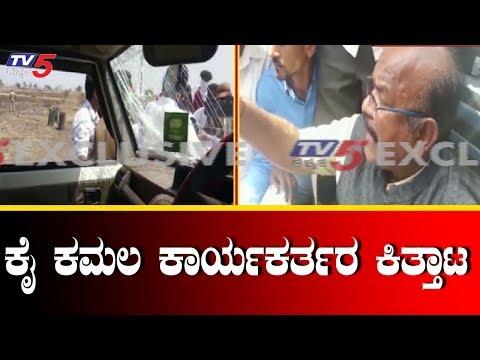 ಕೈ ಕಮಲ ಕಾರ್ಯಕರ್ತರ ಕಿತ್ತಾಟ | Umesh Jadhav | Kharge | Kalburgi | TV5 Kannada