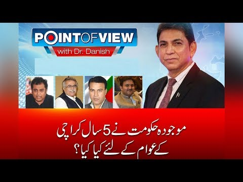 Karachi crisis and Government performance in 5 year | Point of View | 24 News HD
