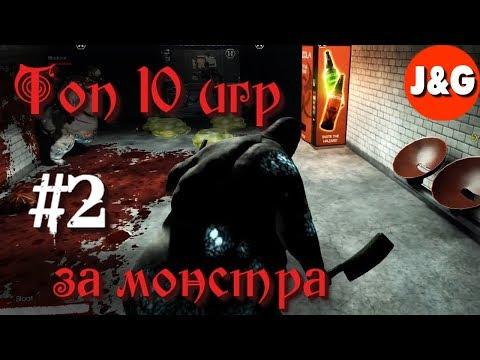 Топ 10 игр в которых вы играете за монстра #2