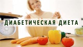 Состав блюд при диабетической диете