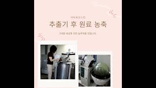 우엉뿌리 두피케어 샴푸비누 제조과정 _ Burdock …