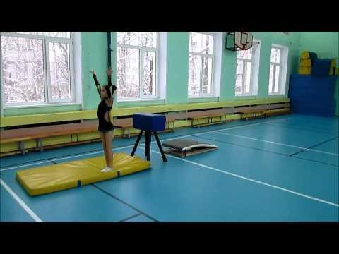 Обучение прыжку через  козла