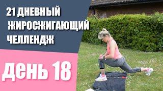 21 ДНЕВНЫЙ ЖИРОСЖИГАЮЩИЙ ЧЕЛЛЕНДЖ День 18 Упражнения на ягодицы упражнения на плечи
