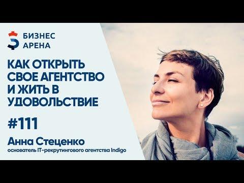 Анна Стеценко. Как открыть рекрутинговое агентство и жить в удовольствие