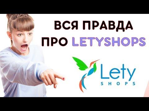ВСЯ ПРАВДА ПРО КЭШБЭК LetyShops! 18+