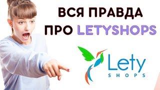видео Кэшбэк-сервис Letyshops для Алиэкспресс — как работает, как получить кэшбэк?