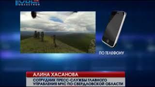 На перевале Дятлова спасатели нашли туристку родом из Троицка