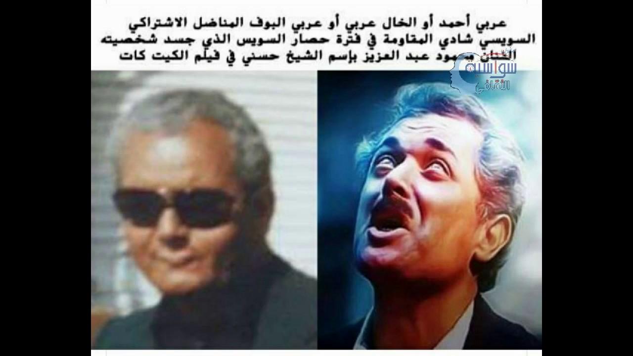 البطل الحقيقي لفيلم الكيت كات الفنان عربي البوف