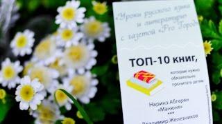 Елена Галицких: Чтение с увлечением (лекция в Ботаническом)