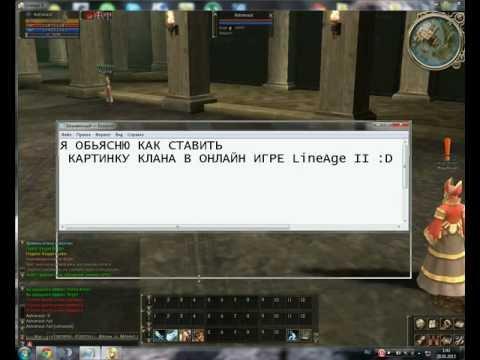 Как поменять картинку клану  в lineage 2